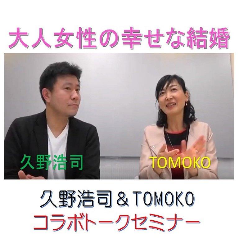 【動画】「大人女性の幸せな結婚」久野浩司&TOMOKOコラボトーク 〜幸せな結婚をした女性たちの共通点と男性目線からの話〜のイメージその2