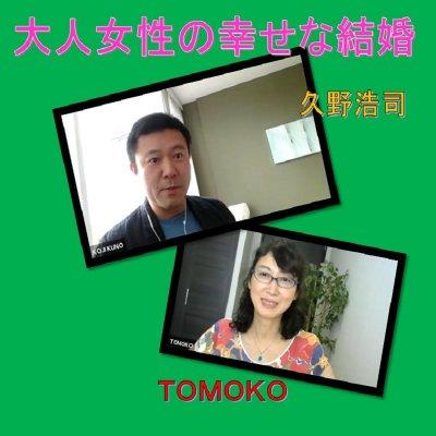 【動画】「大人女性の幸せな結婚」久野浩司&TOMOKOコラボトーク 〜幸せな結婚をした女性たちの共通点と男性目線からの話〜