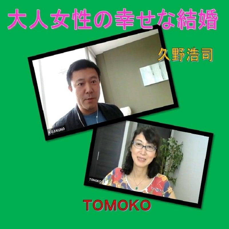 【動画】「大人女性の幸せな結婚」久野浩司&TOMOKOコラボトーク 〜幸せな結婚をした女性たちの共通点と男性目線からの話〜のイメージその1