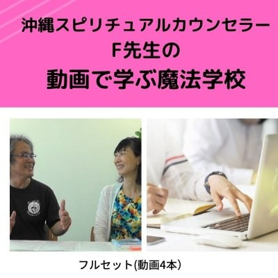 【動画】動画で学ぶ魔法学校(フルセット)