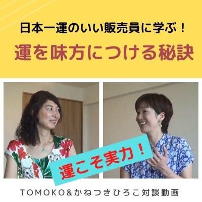 【動画】日本一運のいい販売員から学ぶ!「運を味方につける秘訣」
