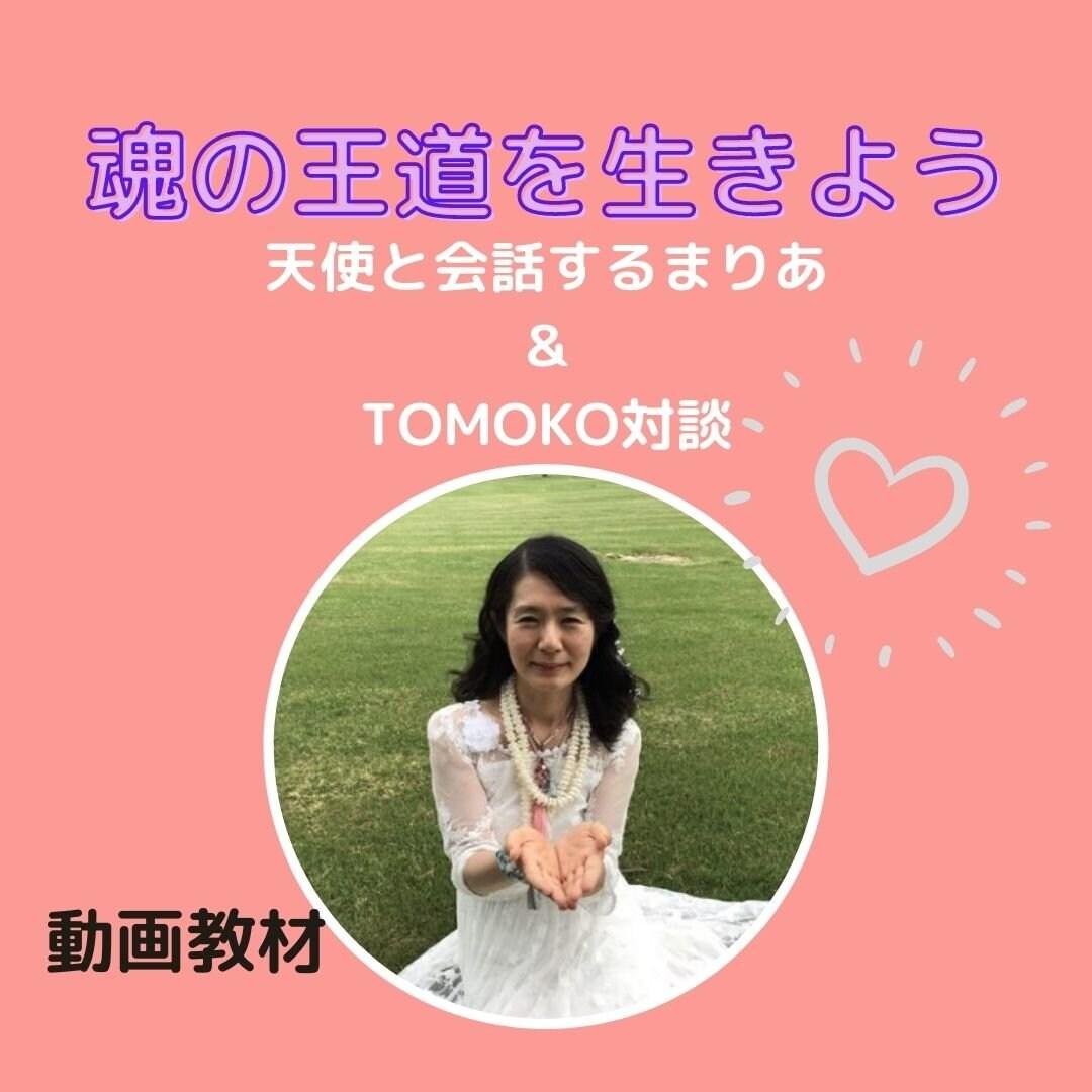 「魂の王道を生きよう」〜天使と会話する・まりあ&TOMOKO対談〜のイメージその1