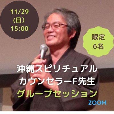 11/29(日)15時〜沖縄スピリチュアルカウンセラーF先生グループセッション@オンライン