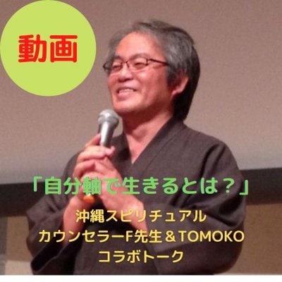 【動画】沖縄スピリチュアルカウンセラーF先生&TOMOKOコラボトークセミナー