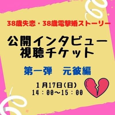 【視聴チケット】公開インタビュー「元彼編」〜38歳失恋・38歳電撃婚ストーリー〜