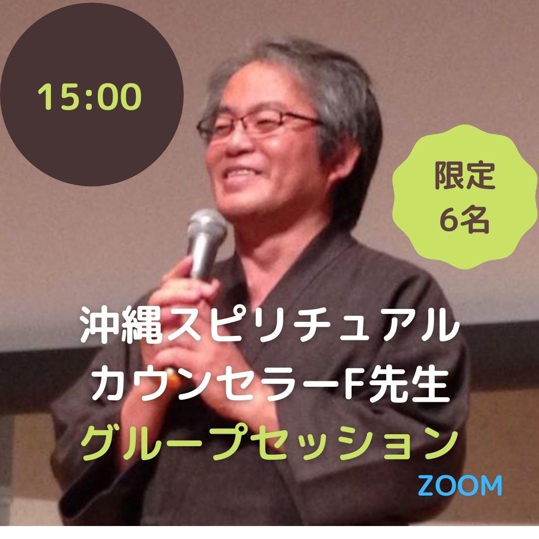 8/29(日)15時〜沖縄スピリチュアルカウンセラーF先生グループセッション@オンラインのイメージその1