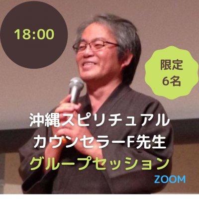 3/21(日)18時〜沖縄スピリチュアルカウンセラーF先生グループセッション@オンライン