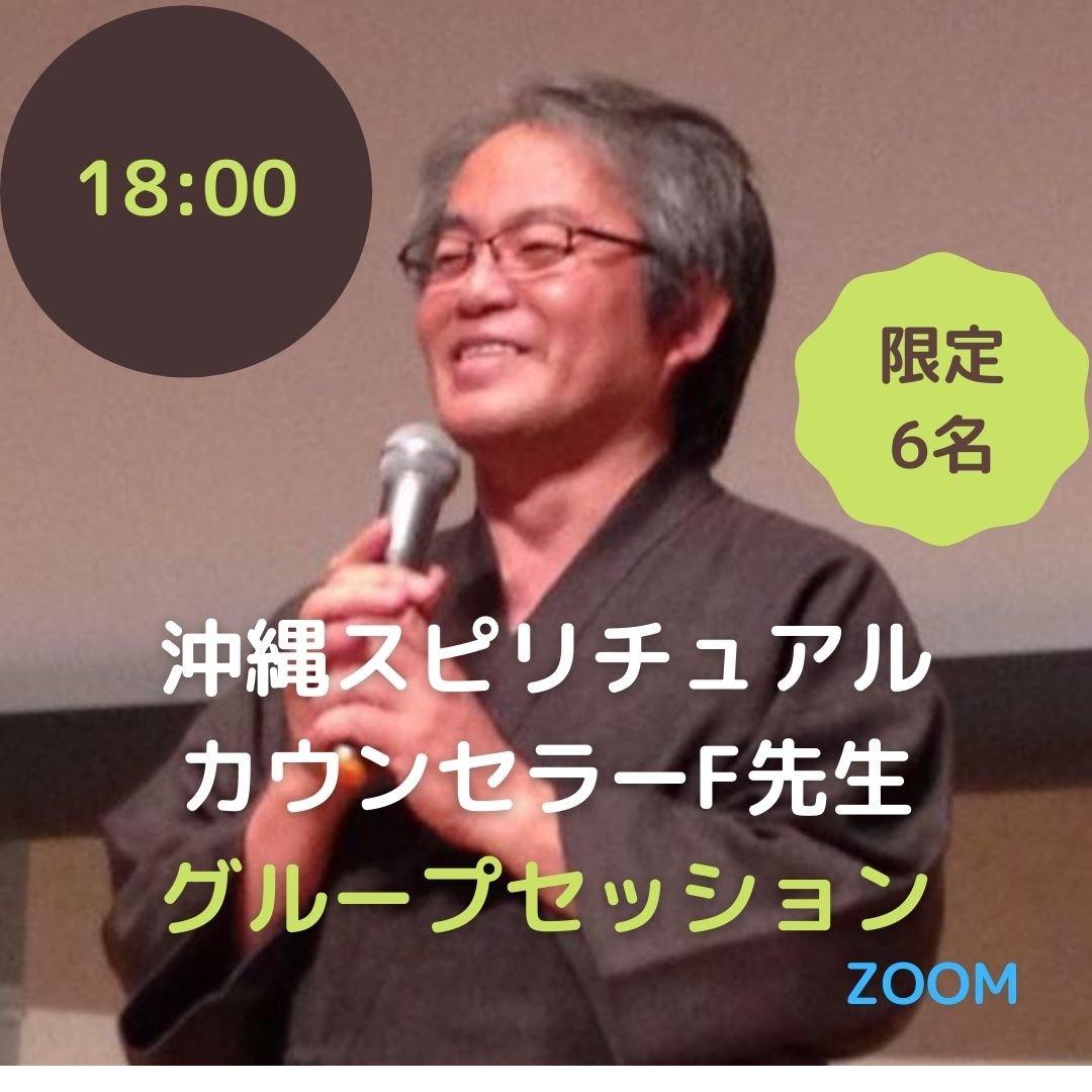 8/29(日)18時〜沖縄スピリチュアルカウンセラーF先生グループセッション@オンラインのイメージその1