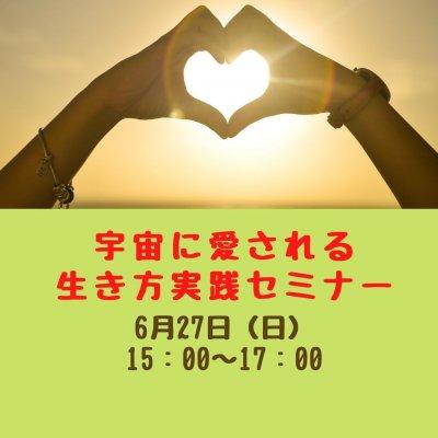 6/27(日)15時〜宇宙に愛される生き方実践セミナー@オンライン