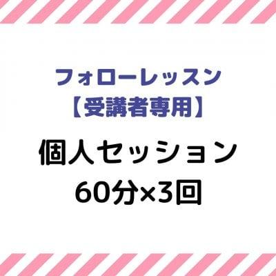 【フォローレッスン受講者限定】個人セッション(3回×60分)
