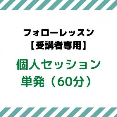 【フォローレッスン受講者限定】個人セッション(単発・60分)