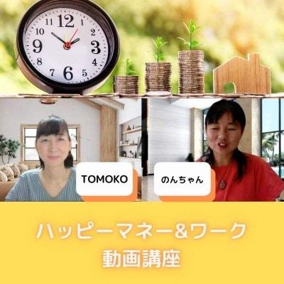 【100分動画】「ハッピーマネー&ワーク講座」 のんちゃん&TOMOKOコラボ