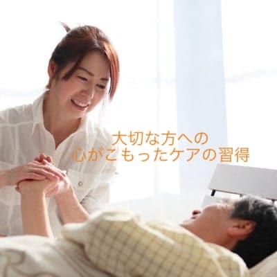 【資格取得スクール】介護リンパケア資格取得コース