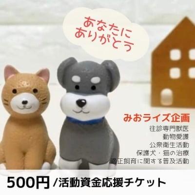 みおライズ企画500円応援チケット