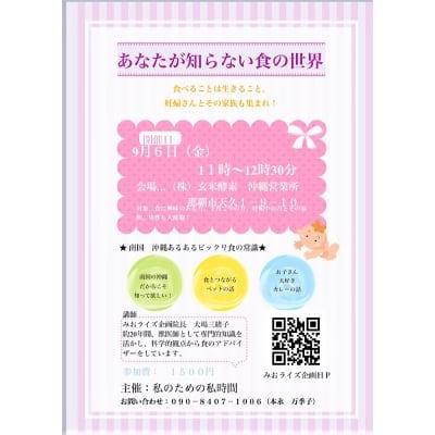 食のセミナーチケット1500円
