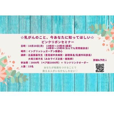 3600円2名ペア割ピンクリボンセミナーチケット