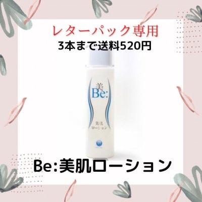 【レターパック専用3本まで】Be:美肌ローション