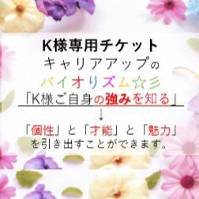 【K様専用チケット】キャリアアップのバイオリズム!ご自身の強みを知る