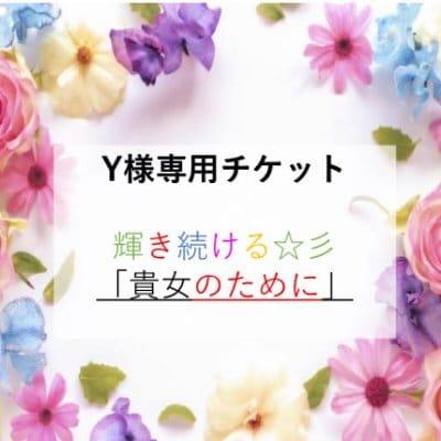 【Y様専用チケット】輝き続ける「貴女のために」