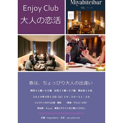 Enjoy Club 大人の恋活 (女性用)