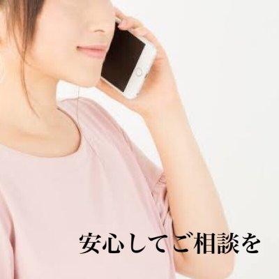 結婚生活お悩み相談(電話50分)