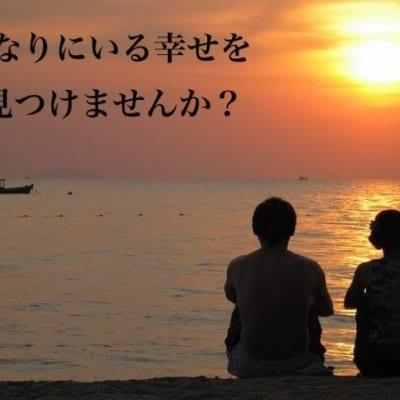 Enjoy Club 大人の恋活(男性)
