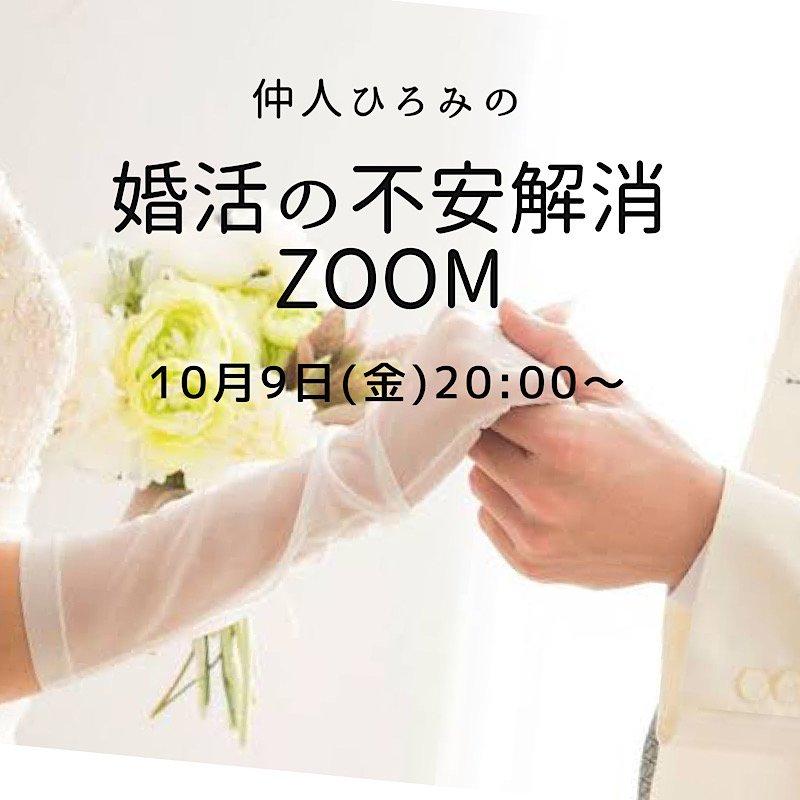 婚活不安解消ZOOM講演会のイメージその1