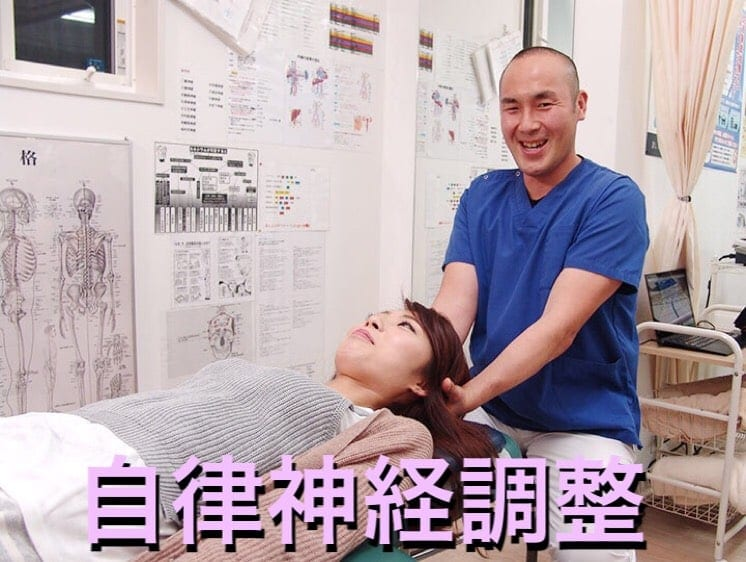 自律神経調整■富山市の整体院 めまいや動悸や不眠症などの自律神経の乱れならH&Bカイロスタジオにお任せください!のイメージその1