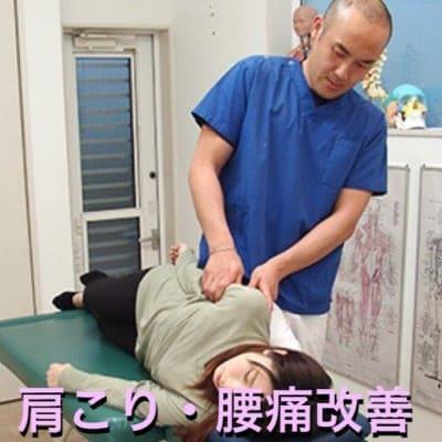 肩こり・腰痛改善コース