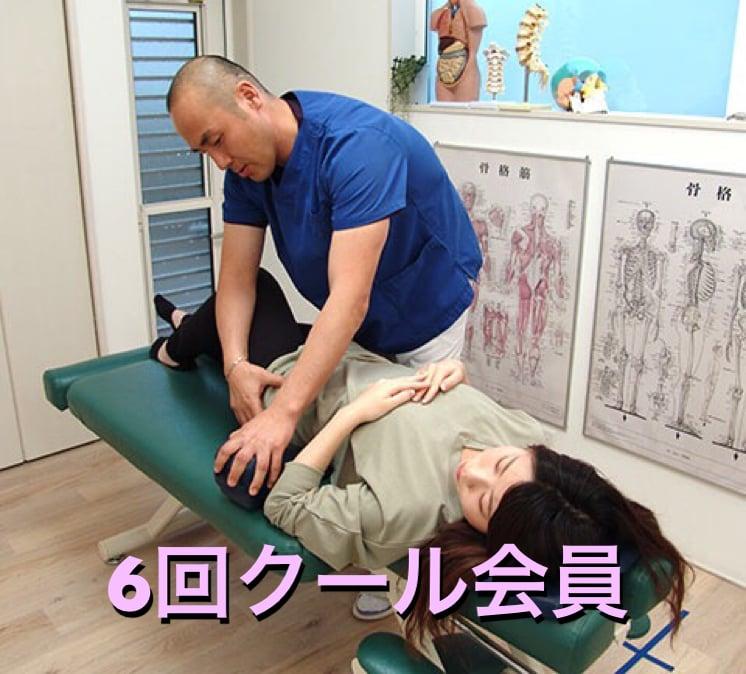 6回クール会員■富山市の整体院|痛みにお悩みならH&Bカイロスタジオにお任せください!のイメージその1