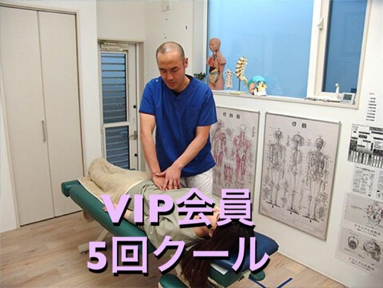 【クール会員購入者限定】VIP会員5回クール■富山市の整体院|痛みにお悩みならH&Bカイロスタジオにお任せください!のイメージその1
