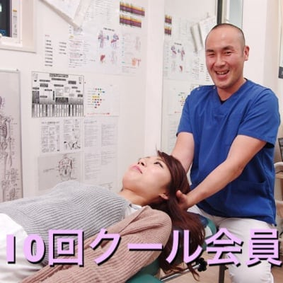 10回クール会員■富山市の整体院|腰痛・肩こり・頭痛・産後骨盤矯正・交通事故治療ならH&Bカイロスタジオにお任せください!