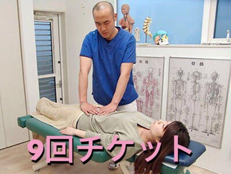 【クール会員購入者限定】9回クール会員■富山市の整体院|痛みにお困りならH&Bカイロスタジオにお任せください!のイメージその1