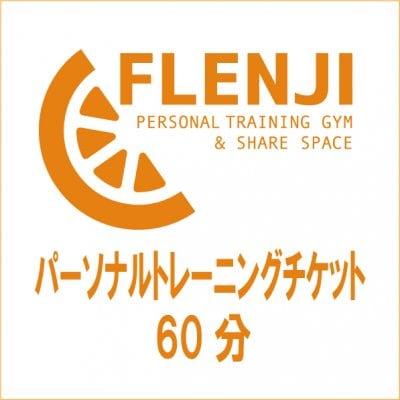 FLENJIパーソナルトレーニングチケット