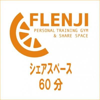 FLENJIシェアスペース60分チケット