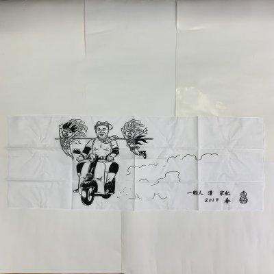 一般人 澤宗紀イラスト手ぬぐい