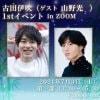 古田伊吹1stイベント in zoom (ゲスト山野光)7月3日(土)13:30-15:00