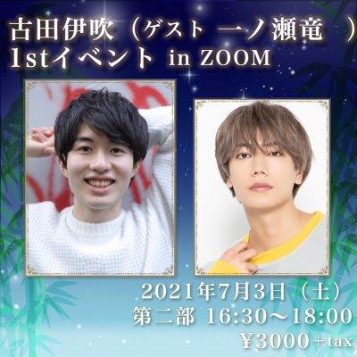 古田伊吹1stイベント in zoom (ゲスト一ノ瀬竜)7月3日(土)16:30-18:00