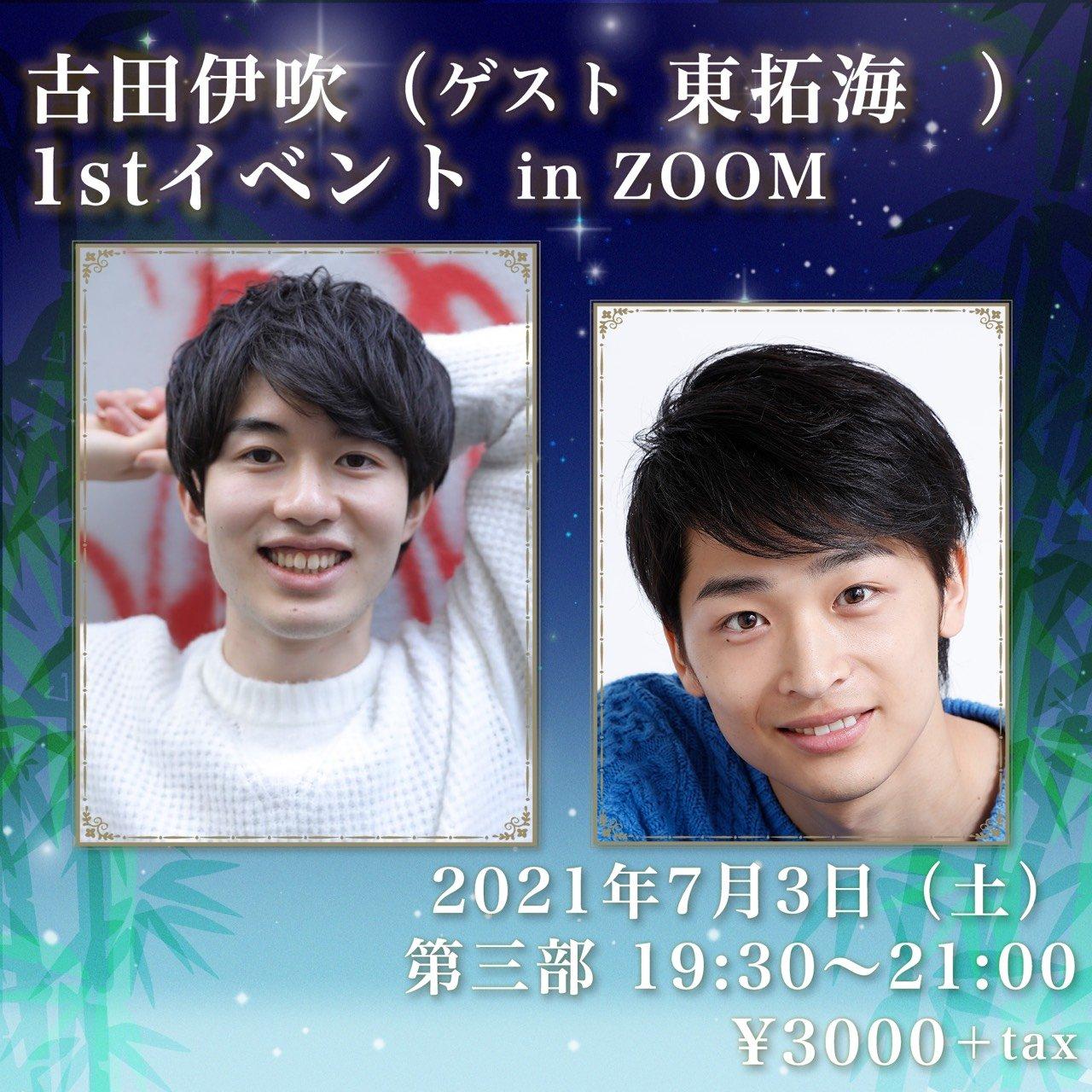 古田伊吹1stイベント in zoom (ゲスト東拓海)7月3日(土)19:30-21:00のイメージその1