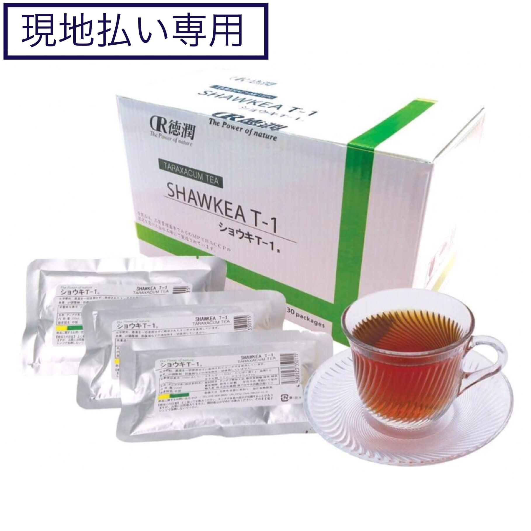 たんぽぽ茶「ショウキT-1」1箱のイメージその1