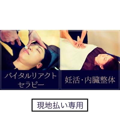 バイタルリアクトセラピー×妊活・内臓整体 セット回数券(11回分)
