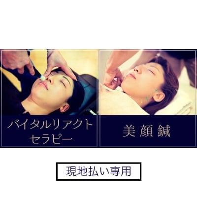 バイタルリアクトセラピー×美顔鍼 セット回数券(11回分)