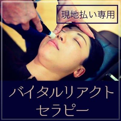 バイタルリアクトセラピー 再診チケット(未就学児)