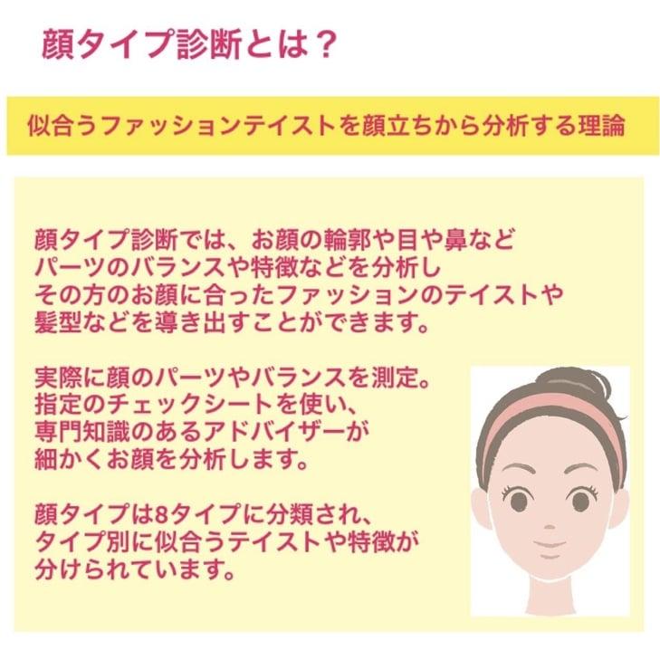 fuchiの「動画解説付きオンライン顔タイプ診断」のイメージその2