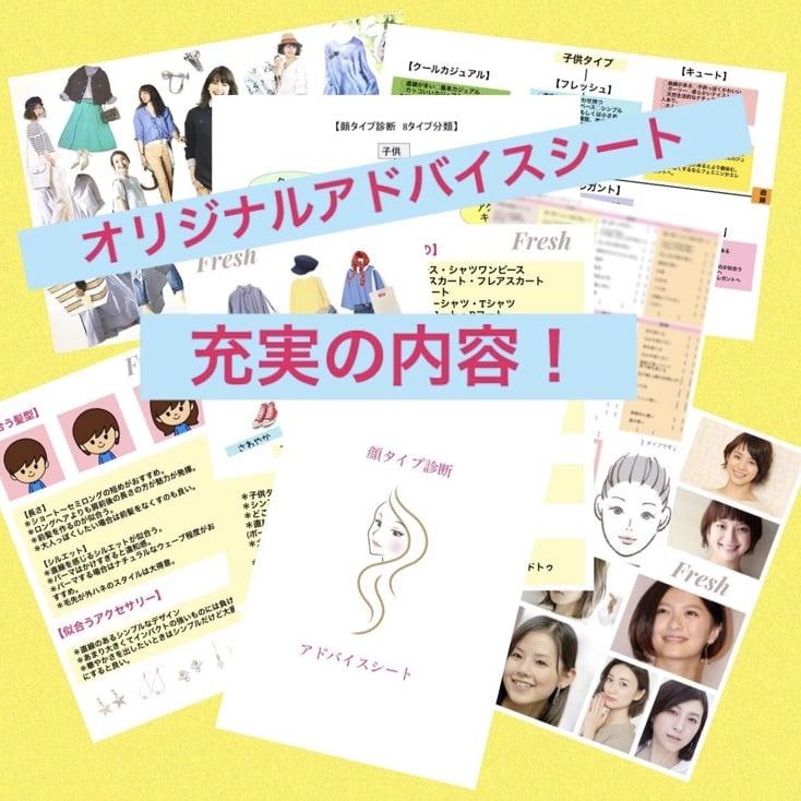 fuchiの「動画解説付きオンライン顔タイプ診断」のイメージその5