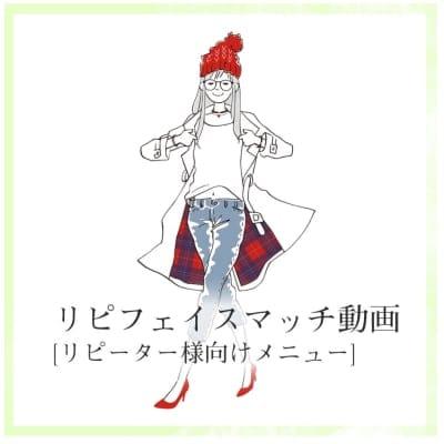 リピーター様向け「リピフェイスマッチ動画」