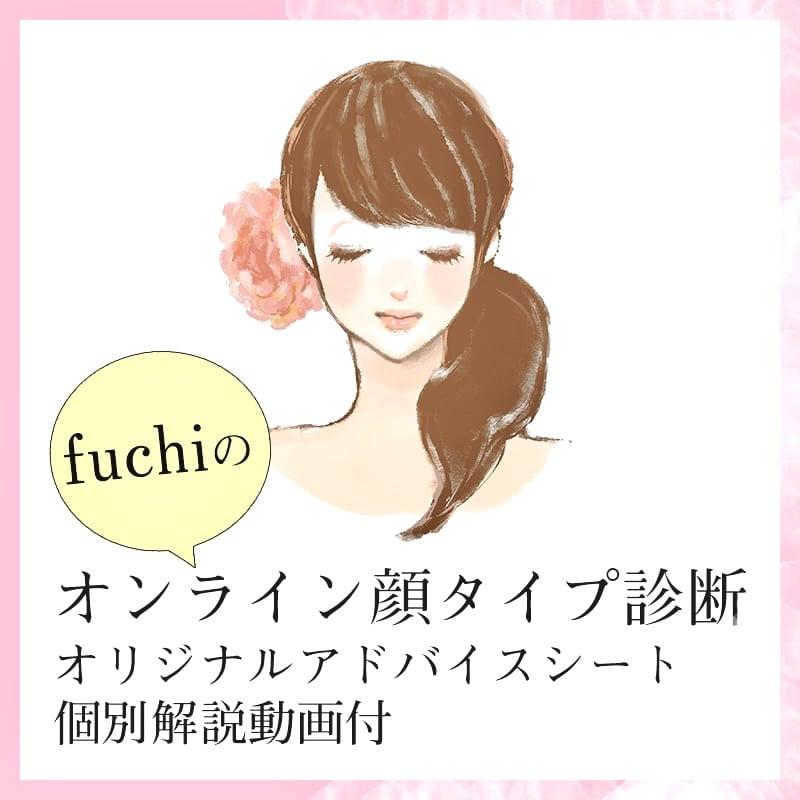 fuchiの「動画解説付きオンライン顔タイプ診断」のイメージその1