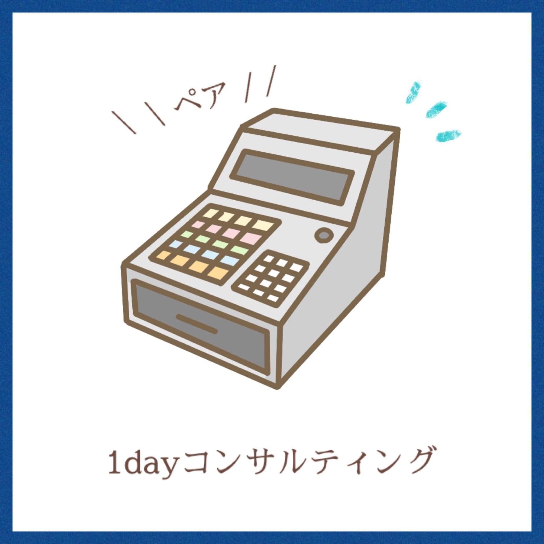 1dayコンサルティングお支払い専用[ペア価格]のイメージその1