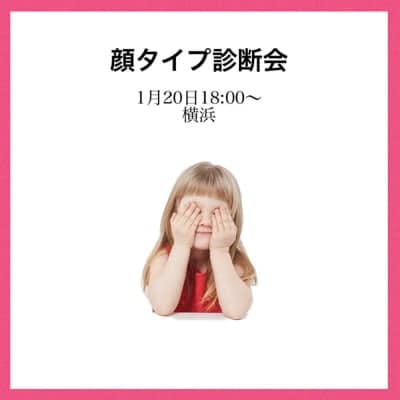 in横浜/1月20日 18:00〜