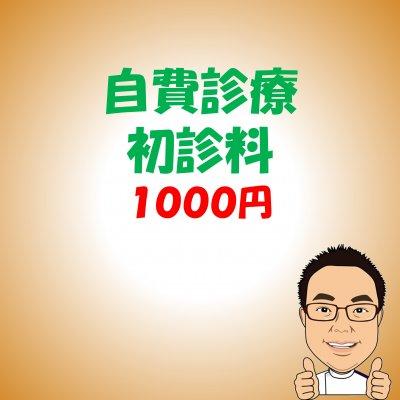 自費診療|初診料1000円